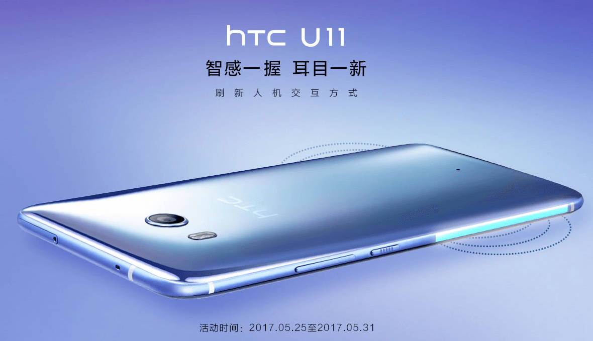 HTC新旗舰U11开卖  定价4599元 搭载骁龙835CPU和4GB运行内存